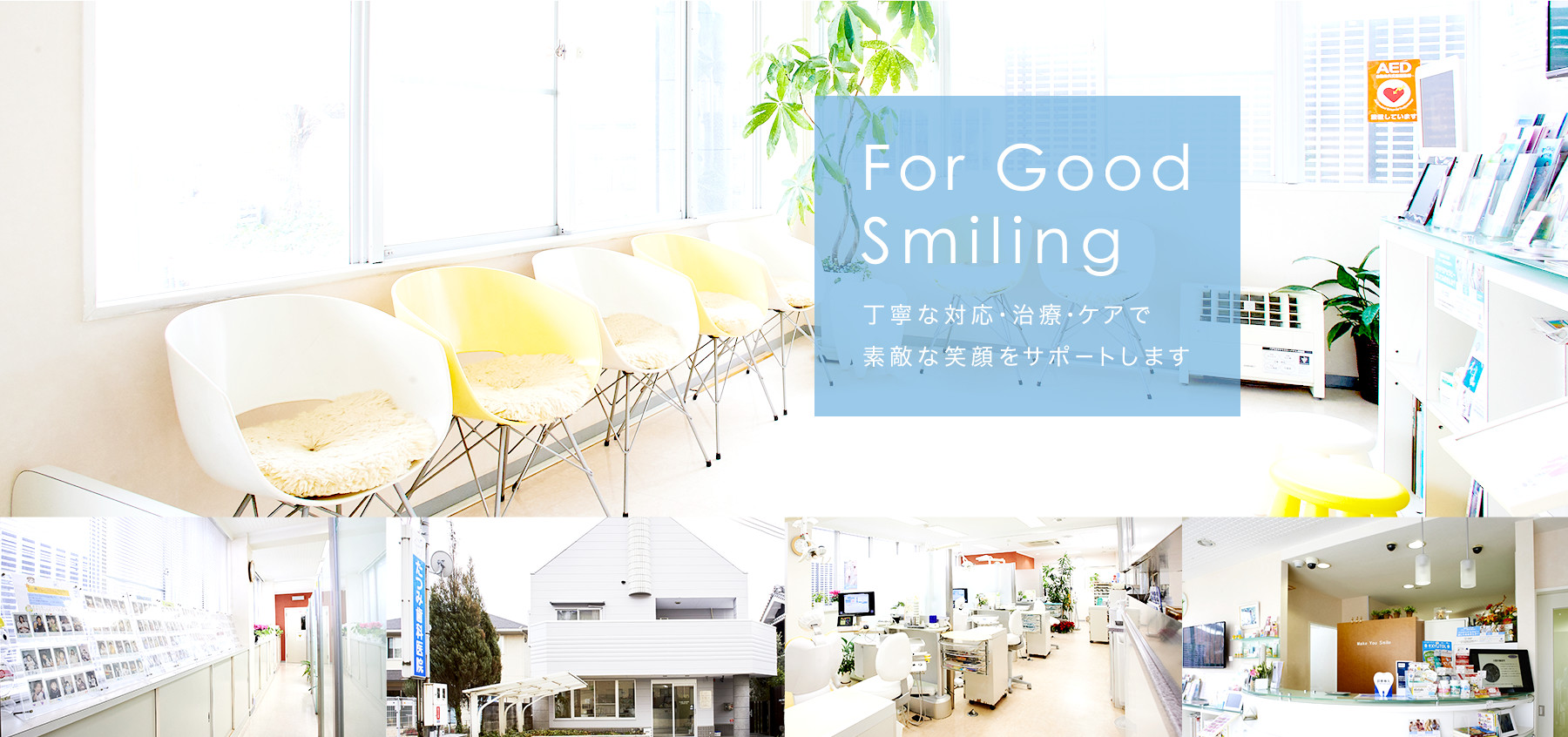 For Good Smiling 丁寧な対応・治療・ケアで素敵な笑顔をサポートします